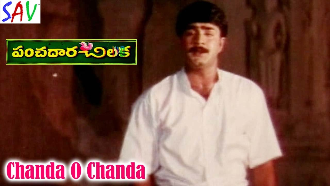Panchadara chilaka telugu movie songs | mounam endhuke koila song.