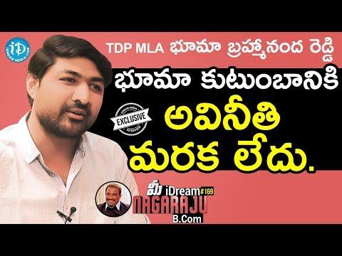 TDP MLA Bhuma Brahmananda Reddy Exclusive Interview || మీ iDream Nagaraju B.Com #169