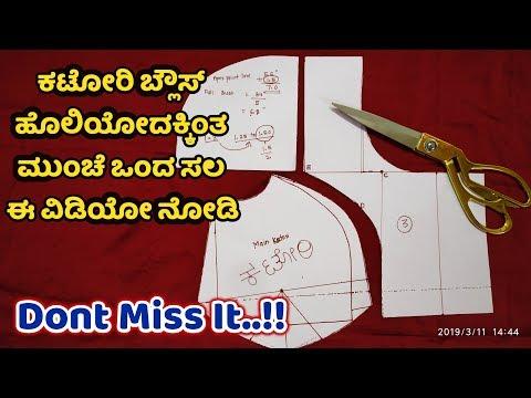 ಕಟೋರಿ ಬ್ಲೌಸ್ ಕಟಿಂಗ್ ಕನ್ನಡದಲ್ಲಿ ಕಲೀಬೇಕಾ? Katori Blouse Cutting Easy Method In Kannada Ladies Club