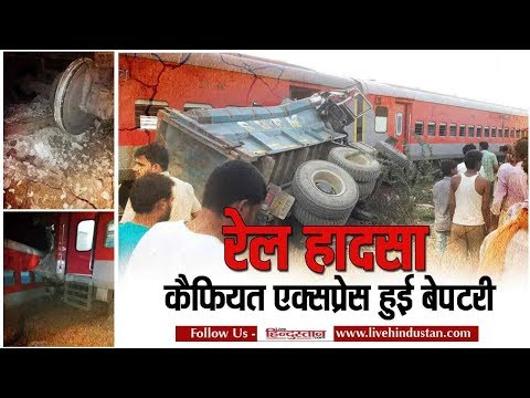 Kaifiyat Express derailment  10 coaches skid off track near Kanpur on Delhi Howrah route, over 75 pe