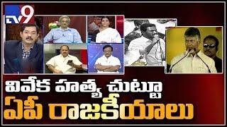 YS Vivekananda's murder heats up Andhra politics || Election Watch - TV9