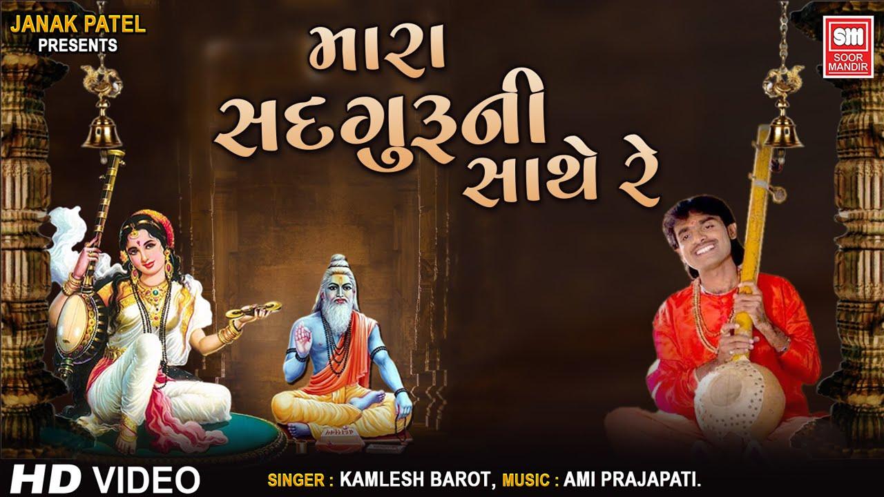મારા સદગુરૂ ની સાથે રે | Mara Sadguru Ni Sathe Re | Kamlesh Barot | Gujarati Bhajan