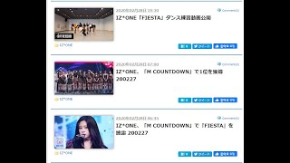 아이즈원 복귀 엠카 1위! 일본 네티즌 반응 모음!(피에스타 FIESTA IZ*ONE )