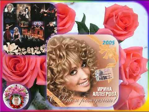 Днем, открытка с песней с днем рождения аллегрова
