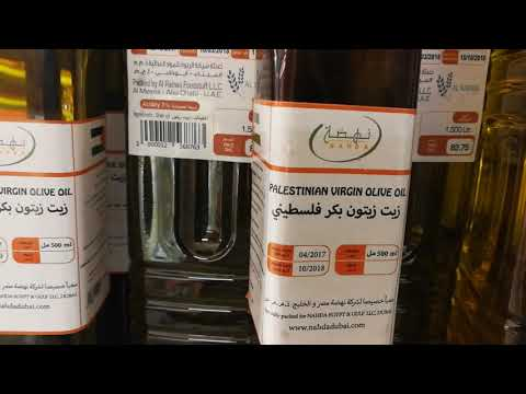 منتجات فلسطينية في كارفور دبي Palestinian products at Carrefour Dubai 04.09.2018