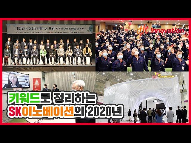 네 가지 키워드로 되짚어보는 SK이노베이션의 2020년!
