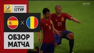 18 11 19 Испания Румыния Обзор отборочного матча Евро 2020