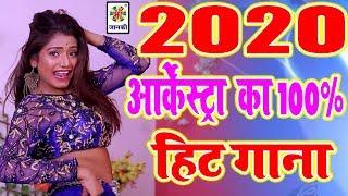 2020 का 100 हिट आर्केस्टा भोजपुरी नया गाना तकिया लगाके मारता Ajeet Lal Yadav