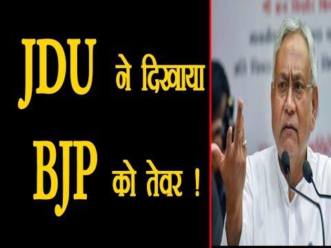 Chirag Paswan के बाद अब JDU ने दिखाया BJP को तेवर !