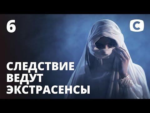 11 женщин в колодце – Следствие ведут экстрасенсы 2020. Выпуск 6 от 16.02.2020