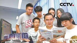 [中国新闻] 关注2019年高考 招生专家支招:考生如何科学填报志愿 | CCTV中文国际