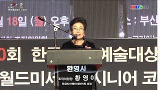제10회 한국인문화예술대상 시상식 (의식행사)   구독…