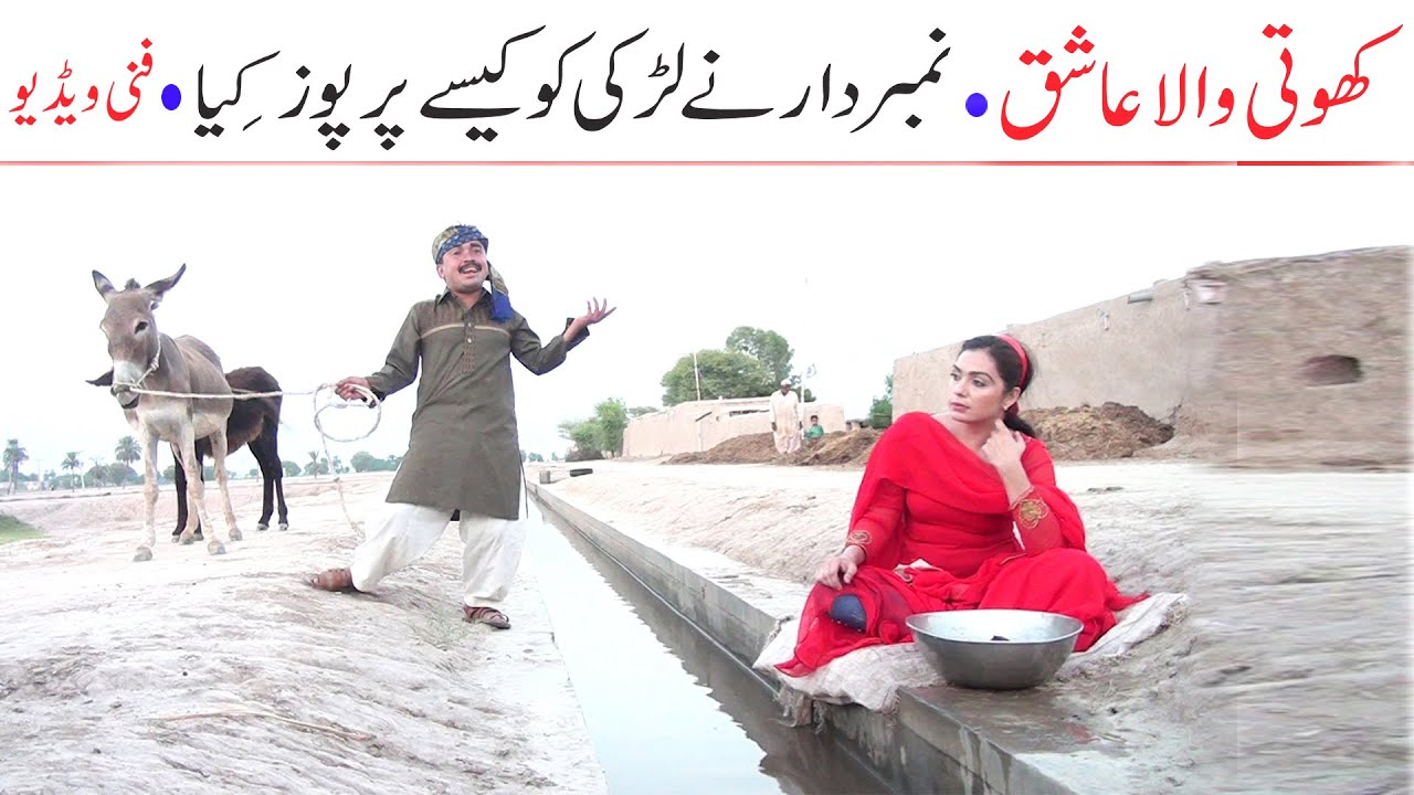 Download Number Daar khoti Wala Ashiq Funny | New Top Funny |  Must Watch Top New Comedy Video 2021 |You Tv