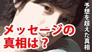 【Kis-My-Ft2】玉森裕太ファンへメッセージの真相は? チャンネル登録お...