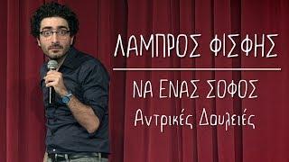 Να Ένας Σοφός | 13 | Αντρικές Δουλειές | Λάμπρος Φισφής @ Theatro Akropol