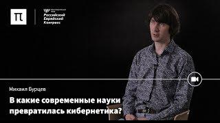 Главное понятие кибернетики — Михаил Бурцев