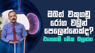 ඔබත් වකුගඩු රෝග වලින් පෙලෙන්නෙක්ද? එහෙනම් මේක බලන්න | Piyum Vila | 20 - 04 - 2021 | SiyathaTV Thumbnail