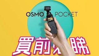 唔好買...住?????????DJI Osmo Pocket vs GoPro 開箱評測及比較 | GoPro Hero 7 三個月後追評