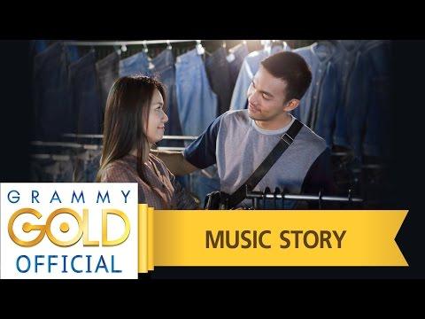 ฝากพรุ่งนี้ไว้กับอ้าย - ต่าย อรทัย 【MUSIC STORY】