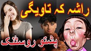 Afghanistan Most Talented Star-(Najib faizi) lol/ Topak maar