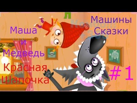 Маша и Медведь. Машины Сказки - #1 Красная Шапочка. Развивающая игра для малышей, детское видео