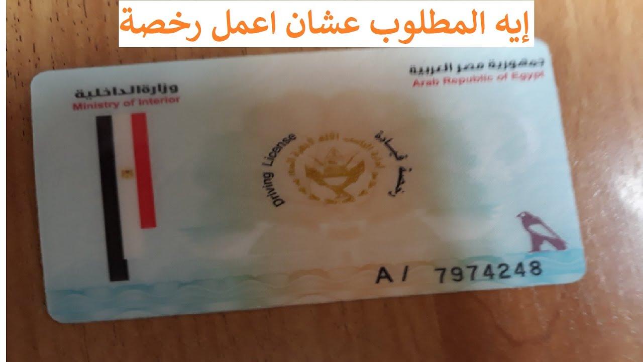 كيفية استخراج رخصة قيادة و رخصة دراجة نارية موتوسيكل فى مصر
