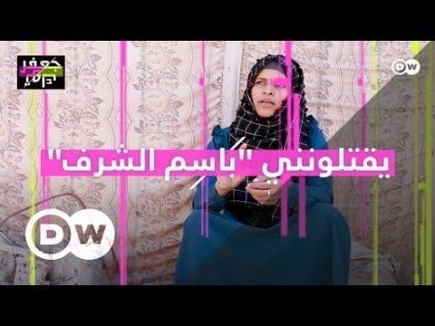 هذه اليمنية وقفت في وجه أخيها لأنه يريد قتلها 'باسم الشرف'  جعفر توك