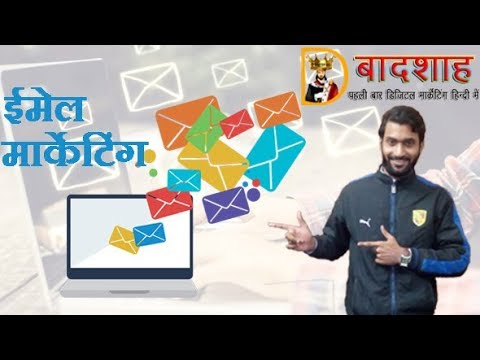 How To Do Free Email Marketing in Hindi Urdu