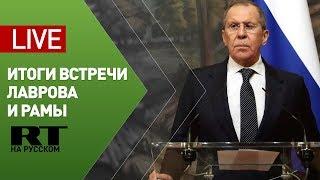 Лавров и глава МИД Албании подводят итоги встречи