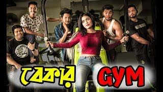 বেকার জিম ||  BEKAR GYM || The Bekar Tubers || Bangla Funny Video