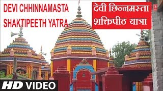 यात्रा माँ छिन्नमस्ता धाम की yatra maa chinnmasta rajrappa dham i maa chinnmastika temple darshan