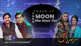 Sire Raag Track 07 | Toon Moon Khe Wani Tho | KTN ENTERTAINMENT
