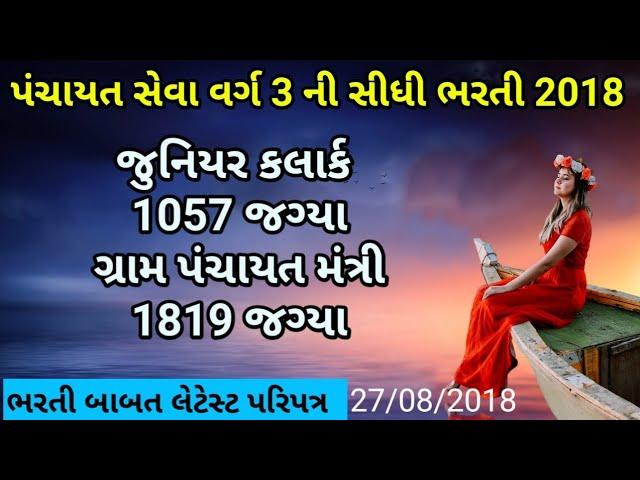 ?????? ???? ???? 3 ?? ???? ???? ???? ??????? || junior Clerk Bharti 2018 - Talati cum mantri bharti