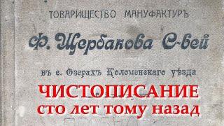 Чистописание: каллиграфия острым пером сто лет тому назад. Красивый почерк. Старые русские имена.