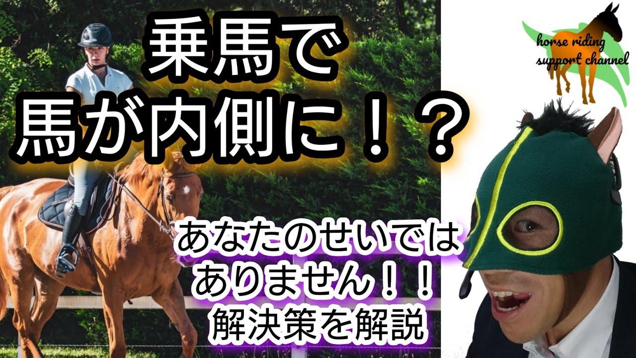 馬が輪乗り・隅角で内側に入ってくる理由とは? ~あなたのせいではありません~