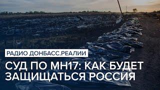Суд по МН17: как будет защищаться Россия   Радио Донбасс Реалии