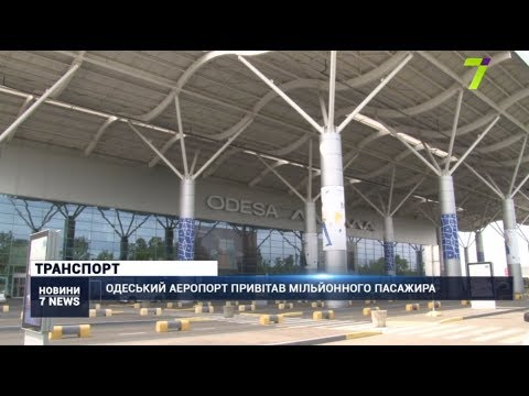Новости 7 канал Одесса: Одеський аеропорт привітав мільйонного пасажира