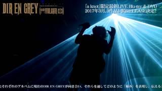 """2016年2月6日(土)、""""ARCHE""""日本武道館公演にて発表され、同年6月より全..."""