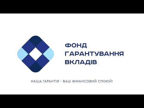 Видеоролик «Наша гарантия – ваше финансовое спокойствие!»
