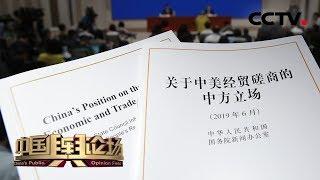 《中国舆论场》 20190602| CCTV中文国际