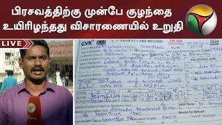சிசு மரணம்: பிரசவத்திற்கு முன்பே குழந்தை உயிரிழந்தது விசாரணையில் உறுதி | #Tamilnews