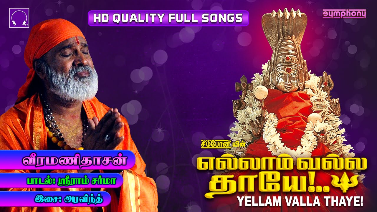 ellam valla thaye mp3 song