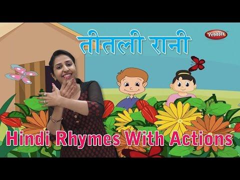 Titli Rani Hindi Rhyme | Hindi Rhymes For Kids With Actions | Hindi Action Songs | Hindi Balgeet