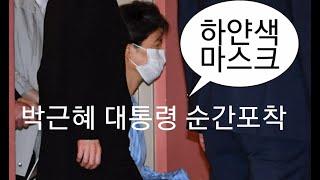 박근혜 대통령 순간포착...하얀 마스크