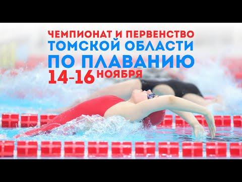 Чемпионат и Первенство Томской области по плаванию 2019 • 14-16 ноября