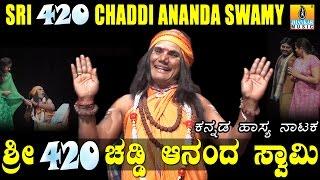 Sri 420 Chaddi Aananda Swamy - Kannada Comedy Drama