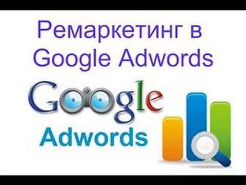 видео: adwords - Эффективный ремаркетинг.