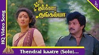 Thendral kaatre (Solo) Video Song |Kumbakarai Thangaiah Movie Songs | Prabhu| Kanaka|Pyramid Music