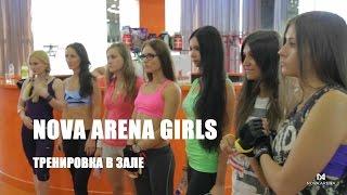 Nova Arena Girls: Начало тренировок в зале, знакомство с тренерами