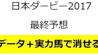 日本ダービー2017 【最終予想】 鉄板データ+実力馬で消せる2頭!